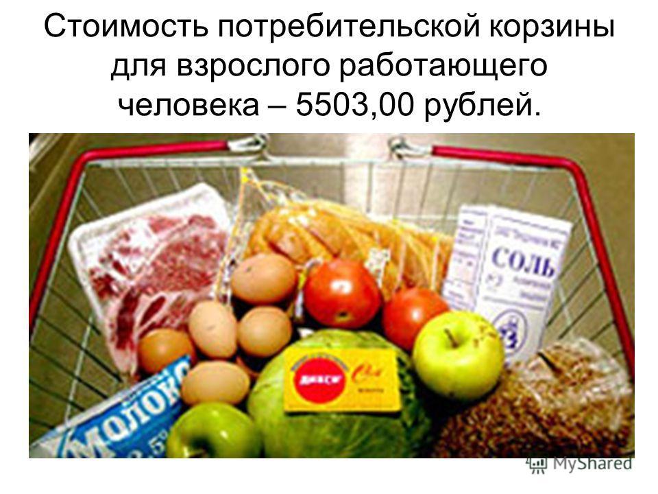 Стоимость потребительской корзины для взрослого работающего человека – 5503,00 рублей.