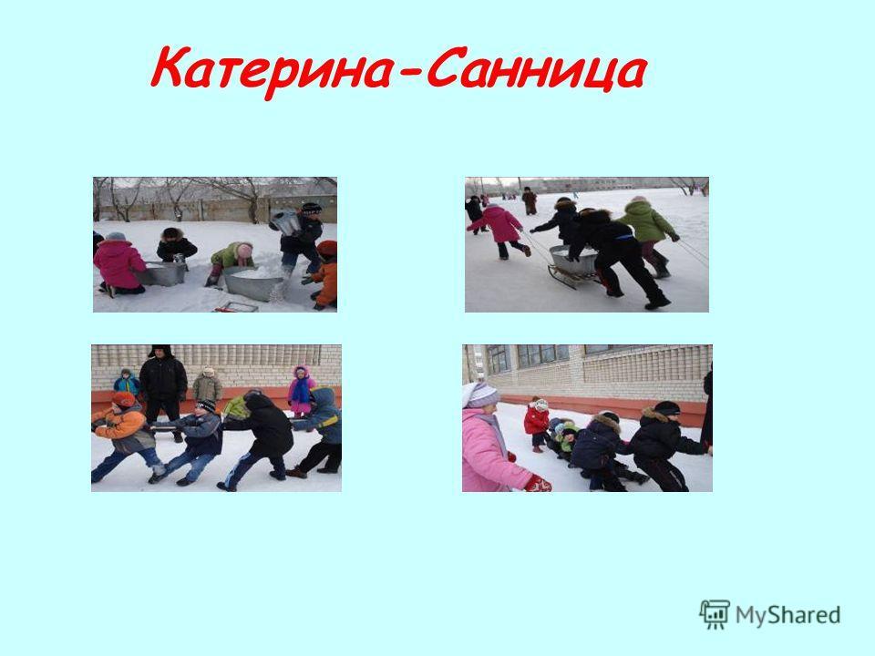 Катерина-Санница