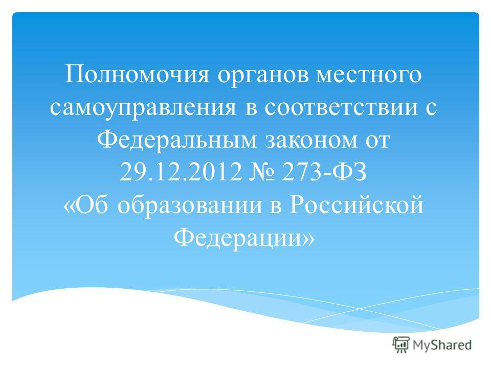Полномочия органов местного самоуправления в соответствии с Федеральным законом от 29.12.2012 273-ФЗ «Об образовании в Российской Федерации»