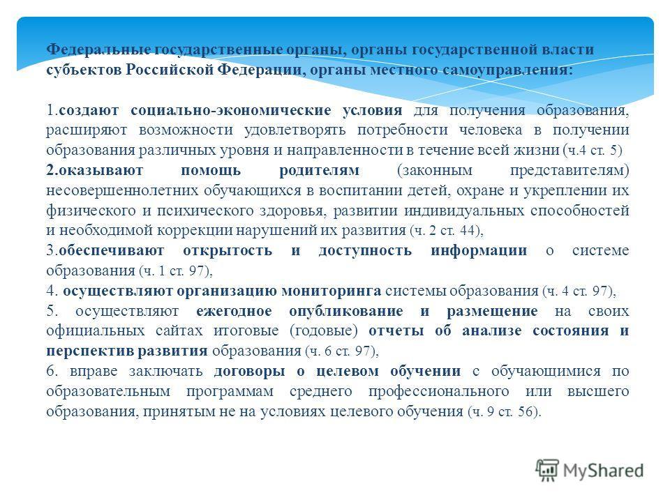 Федеральные государственные органы, органы государственной власти субъектов Российской Федерации, органы местного самоуправления: 1.создают социально-экономические условия для получения образования, расширяют возможности удовлетворять потребности чел