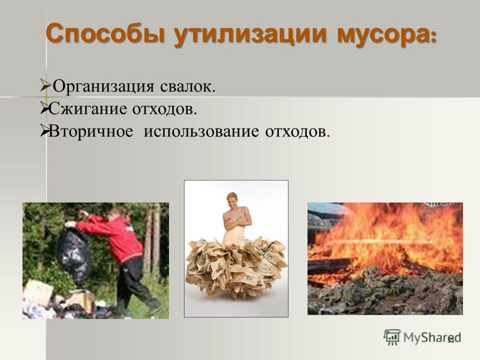 Способы утилизации мусора : Организация свалок. Сжигание отходов. Вторичное использование отходов. 35