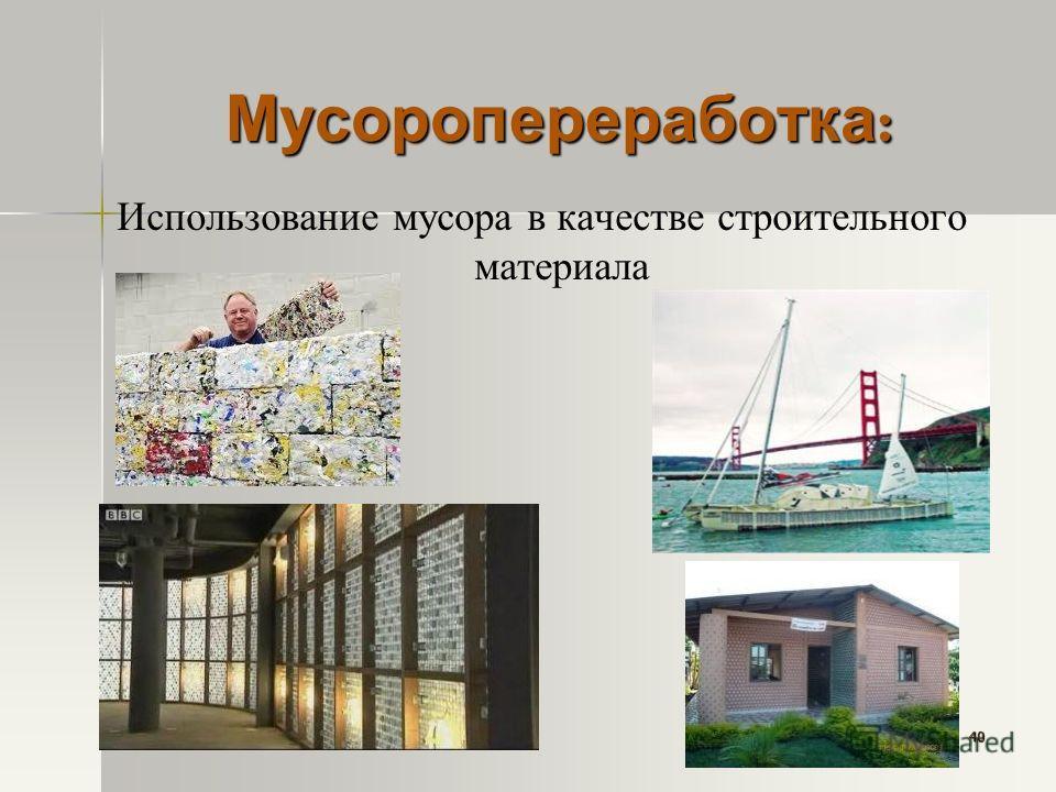 Мусоропереработка : Использование мусора в качестве строительного материала 40