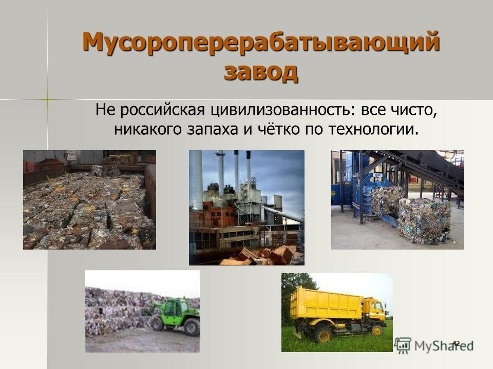 Мусороперерабатывающий завод Не российская цивилизованность: все чисто, никакого запаха и чётко по технологии. 42