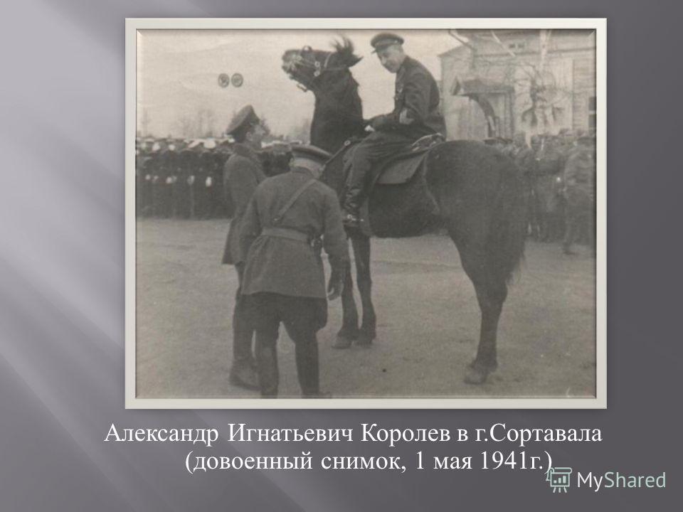 Александр Игнатьевич Королев в г. Сортавала ( довоенный снимок, 1 мая 1941 г.)