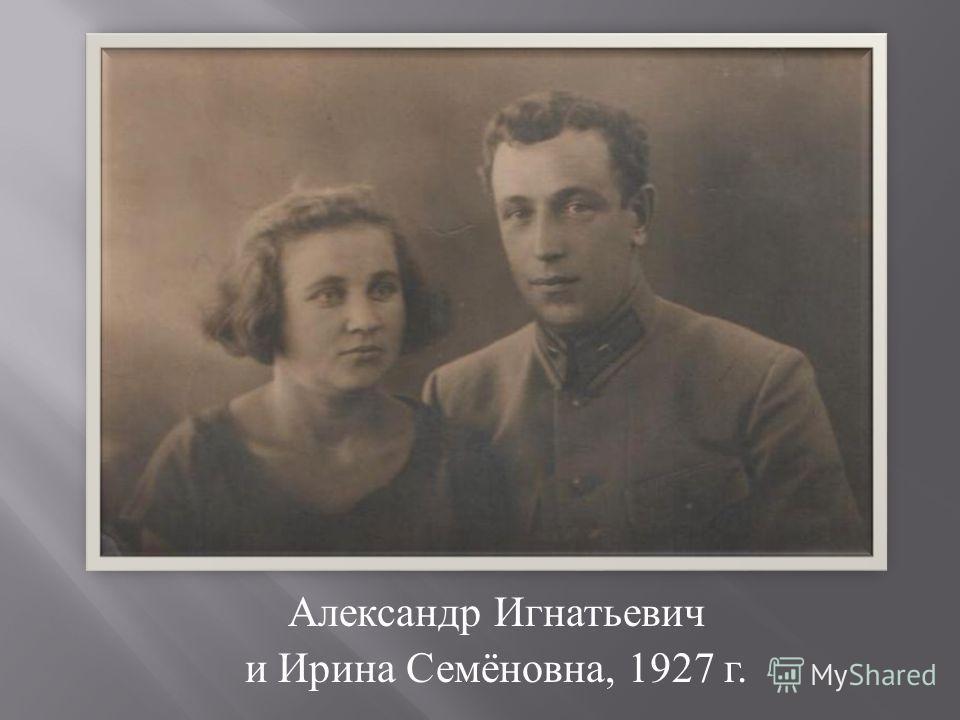 Александр Игнатьевич и Ирина Семёновна, 1927 г.