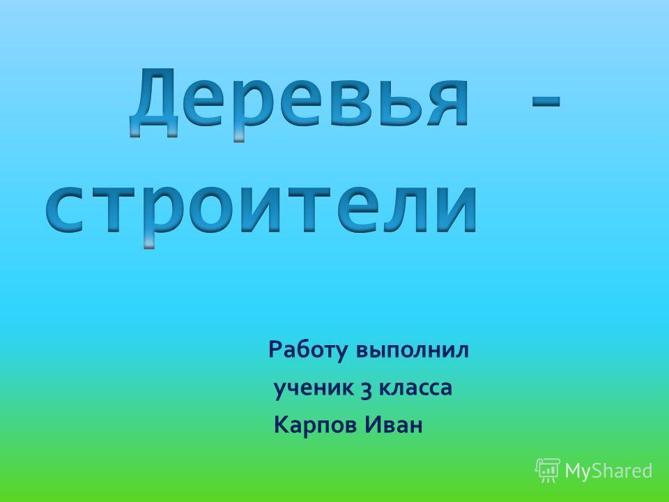 Работу выполнил ученик 3 класса Карпов Иван
