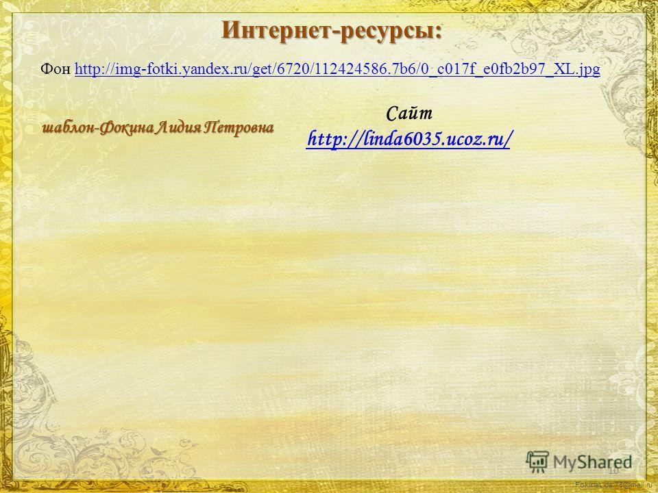 Фон http://img-fotki.yandex.ru/get/6720/112424586.7b6/0_c017f_e0fb2b97_XL.jpghttp://img-fotki.yandex.ru/get/6720/112424586.7b6/0_c017f_e0fb2b97_XL.jpgИнтернет-ресурсы: шаблон-Фокина Лидия Петровна Сайт http://linda6035.ucoz.ru/ http://linda6035.ucoz.