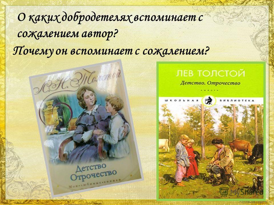 FokinaLida.75@mail.ru О каких добродетелях вспоминает с сожалением автор? Почему он вспоминает с сожалением? 7