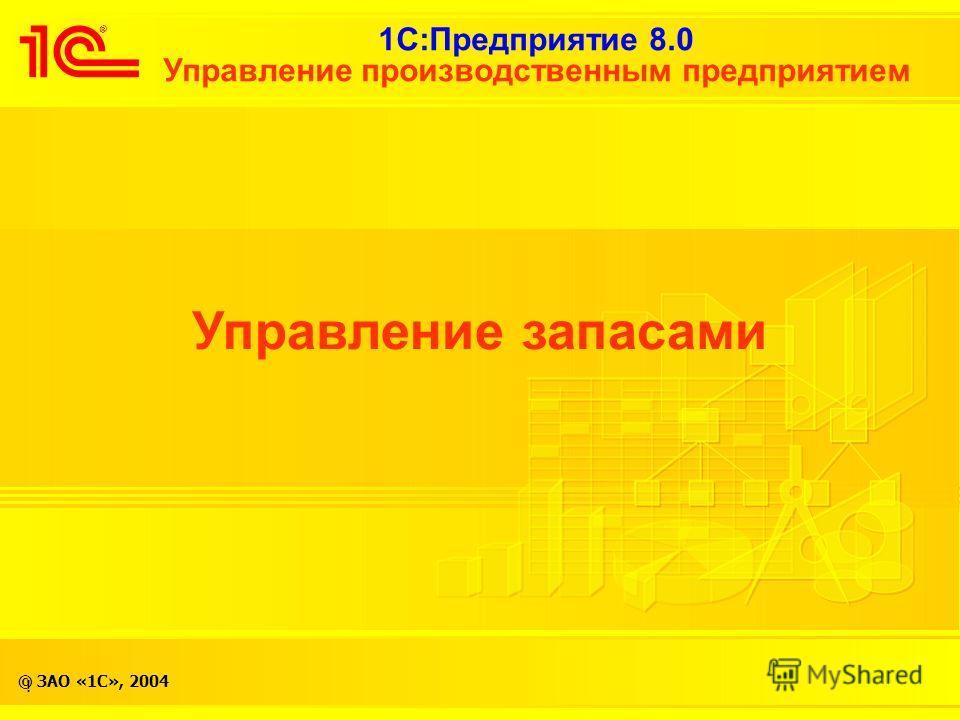 1С:Предприятие 8.0 Управление производственным предприятием © ЗАО «1С», 2004 Управление запасами !