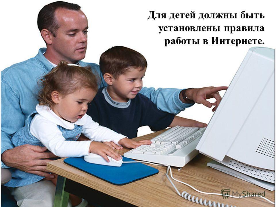 Ющенко А.П. учитель информатики Для детей должны быть установлены правила работы в Интернете.