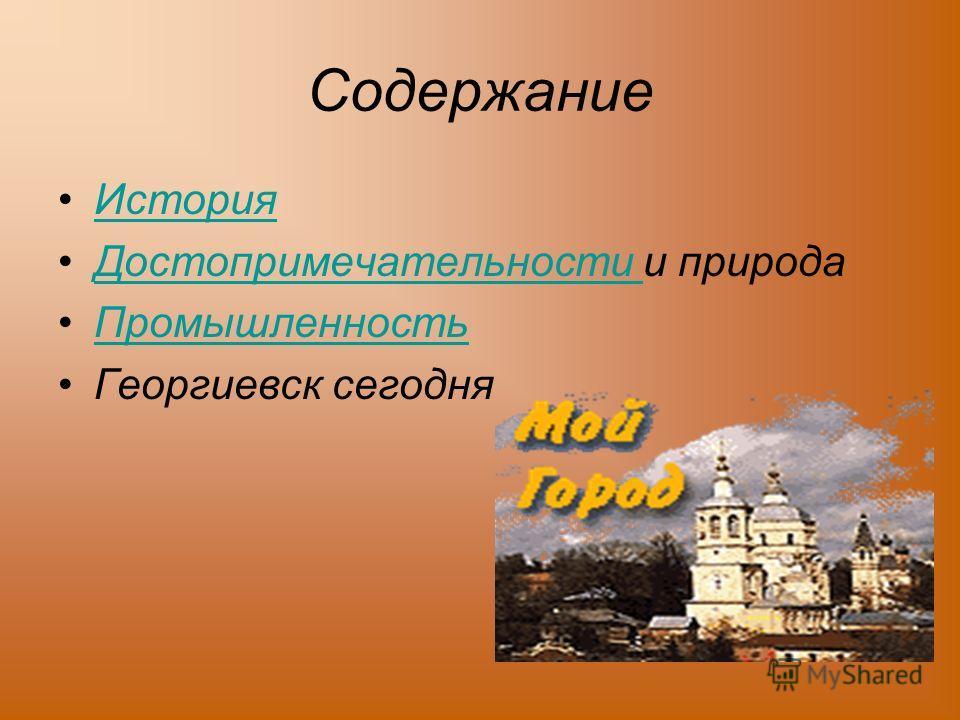 Содержание История Достопримечательности и природа Промышленность Георгиевск сегодня