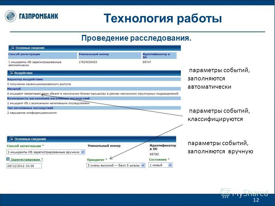 Технология работы 12 Проведение расследования. параметры событий, заполняются автоматически параметры событий, заполняются вручную параметры событий, классифицируются