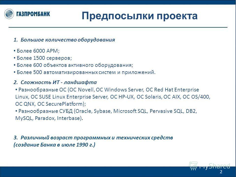 Предпосылки проекта 2 1. Большое количество оборудования 2. Сложность ИТ - ландшафта 3. Различный возраст программных и технических средств (создание Банка в июле 1990 г.) Более 6000 АРМ; Более 1500 серверов; Более 600 объектов активного оборудования