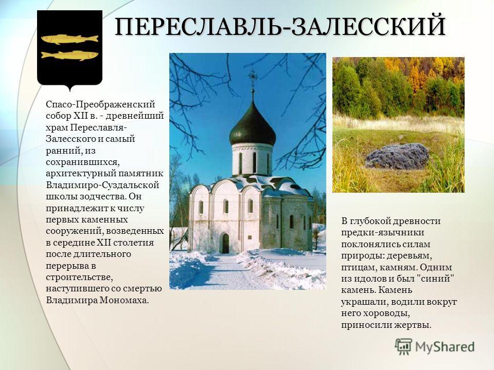 Переславль-залесский достопримечательности фото с описанием