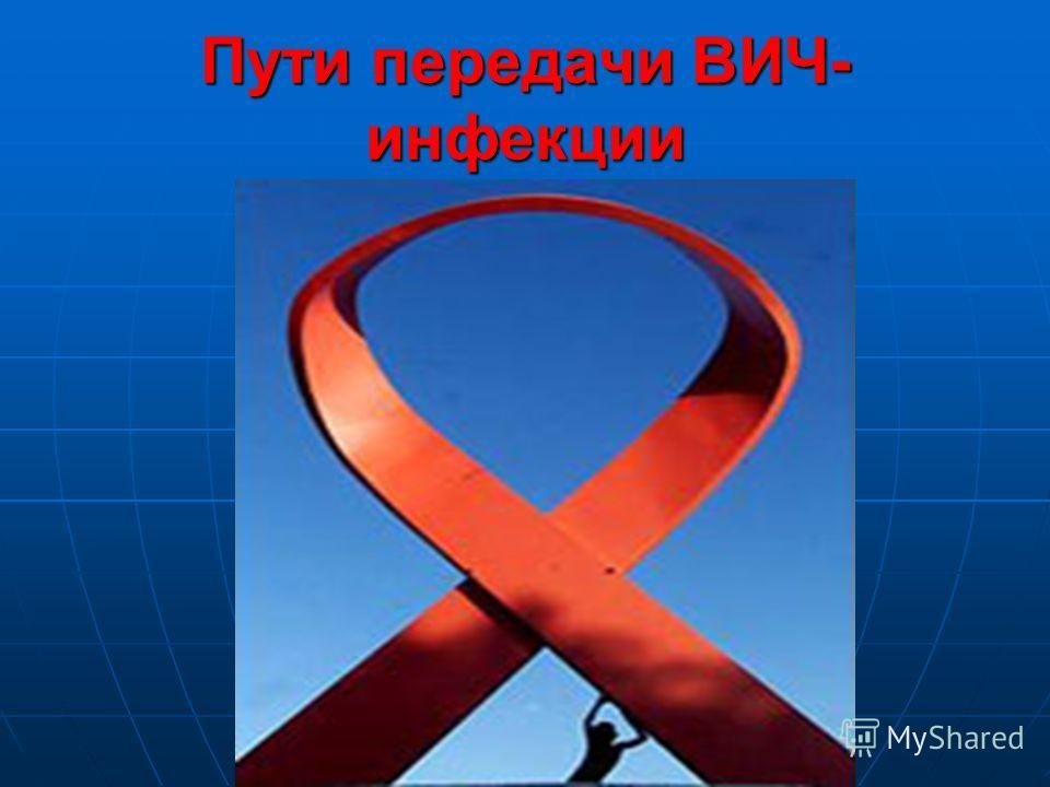 Пути передачи ВИЧ- инфекции