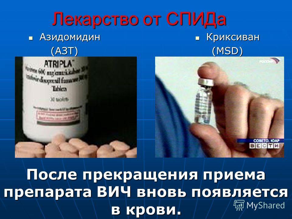 Лекарство от СПИДа Азидомидин Азидомидин(АЗТ) Криксиван Криксиван (МSD) После прекращения приема препарата ВИЧ вновь появляется в крови.
