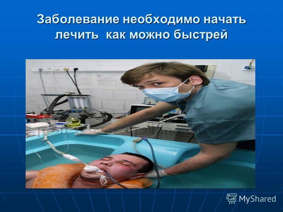 Заболевание необходимо начать лечить как можно быстрей