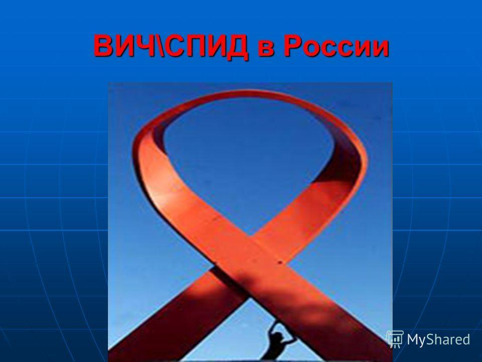ВИЧ\СПИД в России