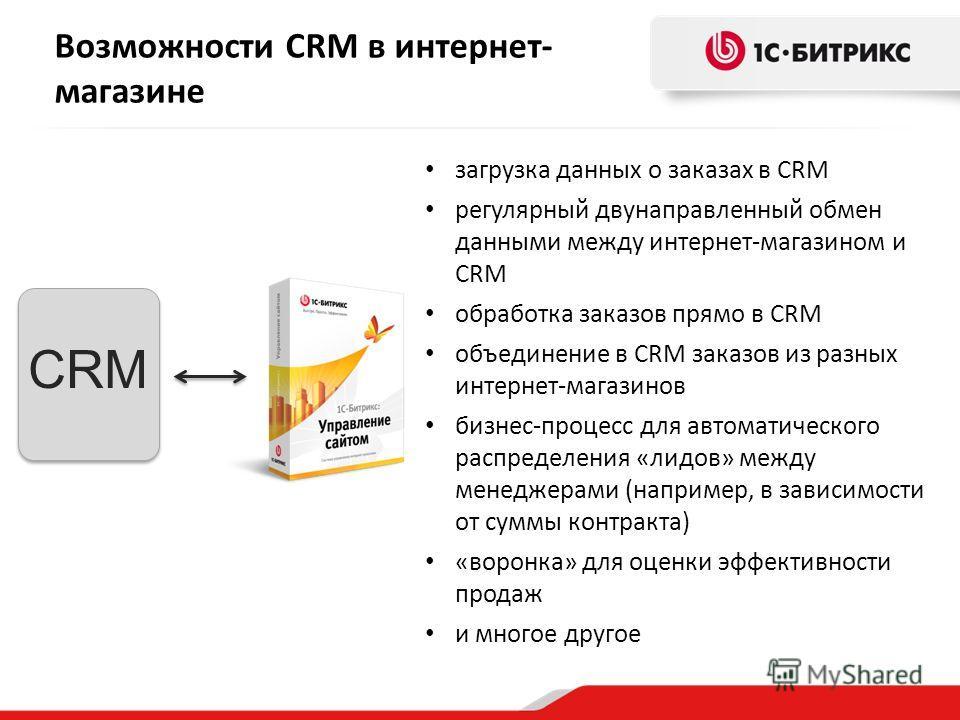 Возможности CRM в интернет- магазине загрузка данных о заказах в CRM регулярный двунаправленный обмен данными между интернет-магазином и CRM обработка заказов прямо в CRM объединение в CRM заказов из разных интернет-магазинов бизнес-процесс для автом