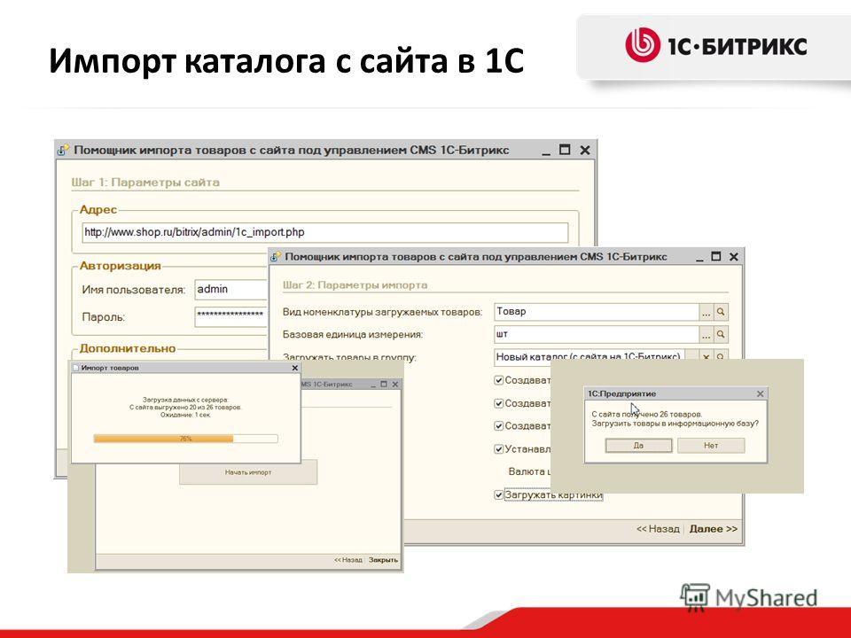 Импорт каталога с сайта в 1С