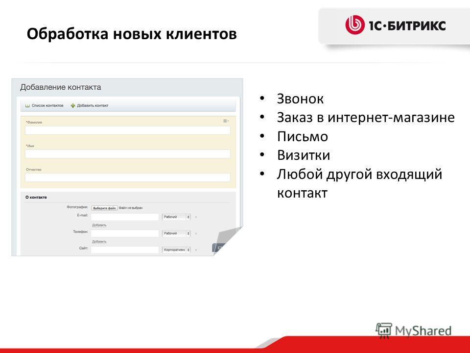 Обработка новых клиентов Звонок Заказ в интернет-магазине Письмо Визитки Любой другой входящий контакт