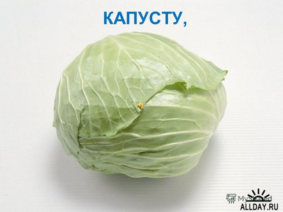 КАРТОШКУ,