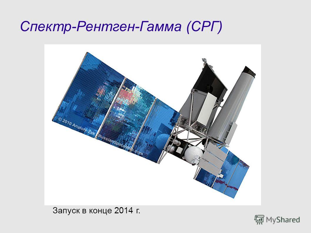 Спектр-Рентген-Гамма (СРГ) Запуск в конце 2014 г.