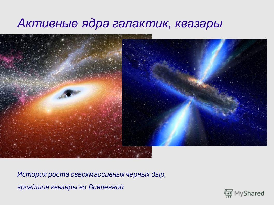 Активные ядра галактик, квазары История роста сверхмассивных черных дыр, ярчайшие квазары во Вселенной