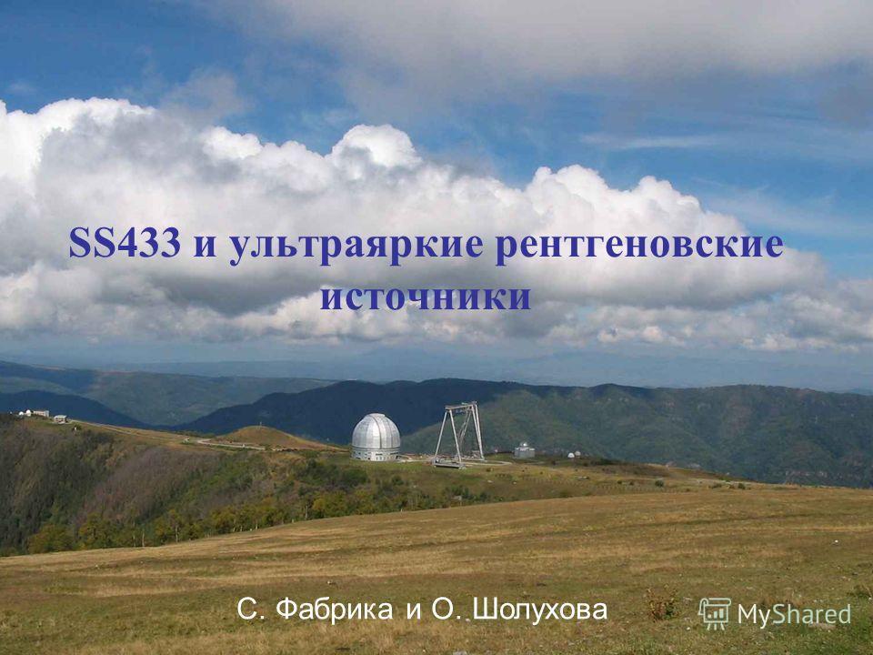 SS433 и ультраяркие рентгеновские источники С. Фабрика и О. Шолухова