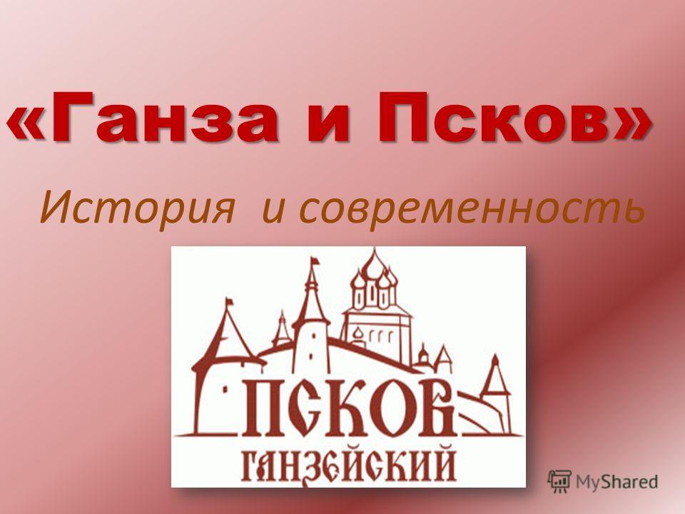 «Ганза и Псков» История и современность