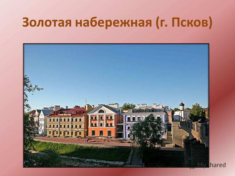 Золотая набережная (г. Псков)