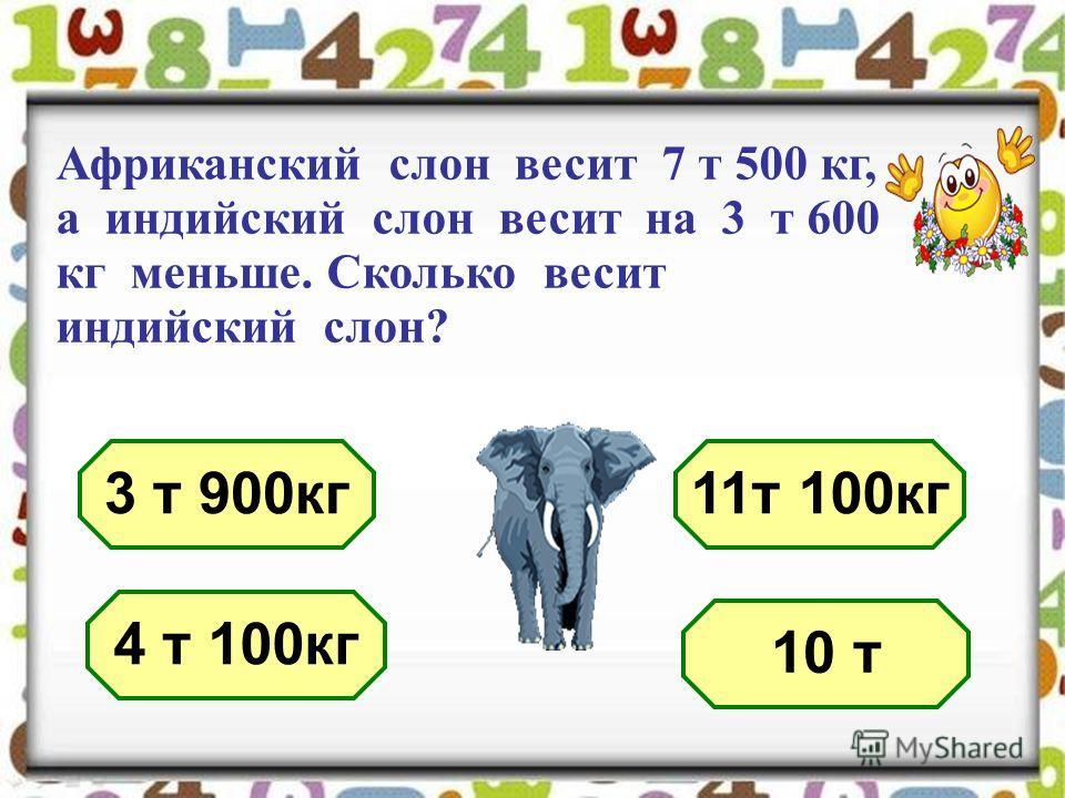 Укажи лишнюю величину. 5 т57 ц 250 кг27 км 700г