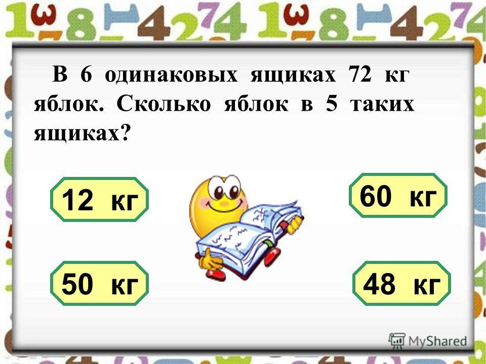 Найди значение выражения: 15 ц 72 кг – 7 ц 20 кг = 8 ц 40 кг8 ц 52 кг 22 ц 28 кг 5 ц 72 кг