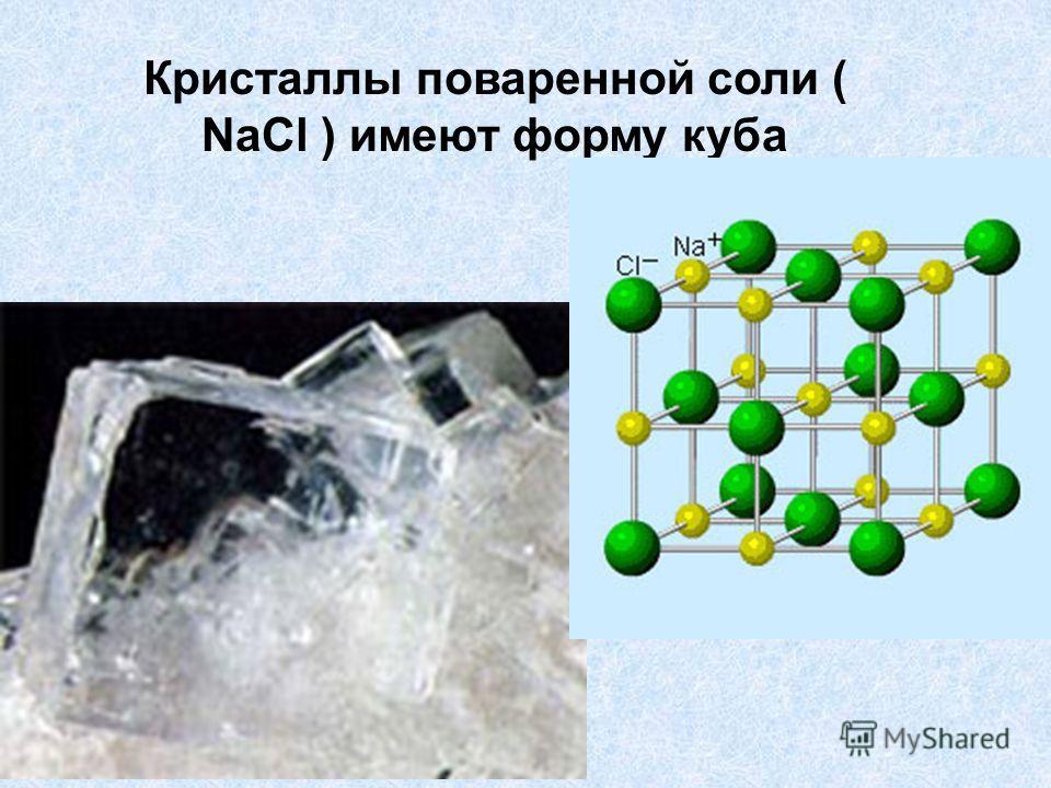 Кристаллы поваренной соли ( NaCl ) имеют форму куба