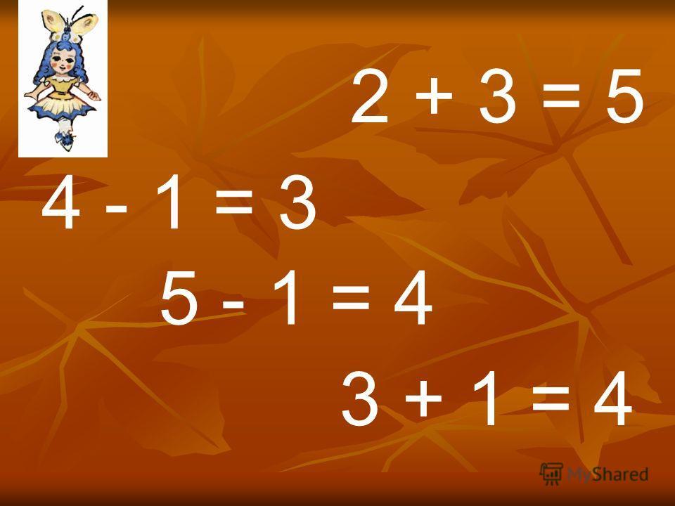 4 - 1 = 3 5 - 1 = 4 2 + 3 = 5 3 + 1 = 4