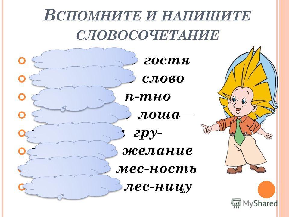 П РОЧИТАЙТЕ, ЗАПОМНИТЕ (Не) встретил гостя (Не) договорил слово (Не) удалил п-тно (Не)привязал лоша (Не)сохранил гру- (Не)загадал желание (Не)узнает мес-ность (Не) укрепил лес-ницу