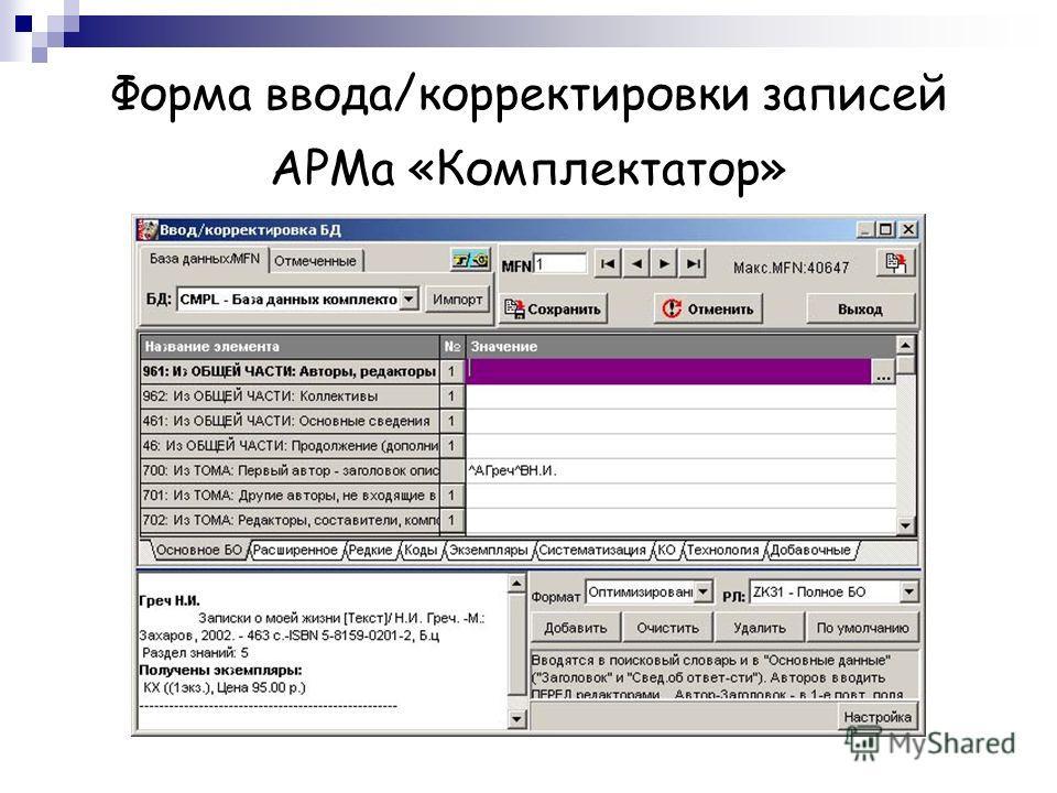 Форма ввода/корректировки записей АРМа «Комплектатор»