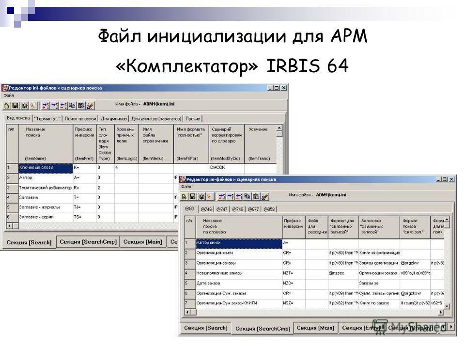 Файл инициализации для АРМ «Комплектатор» IRBIS 64