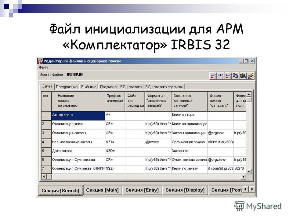 Файл инициализации для АРМ «Комплектатор» IRBIS 32
