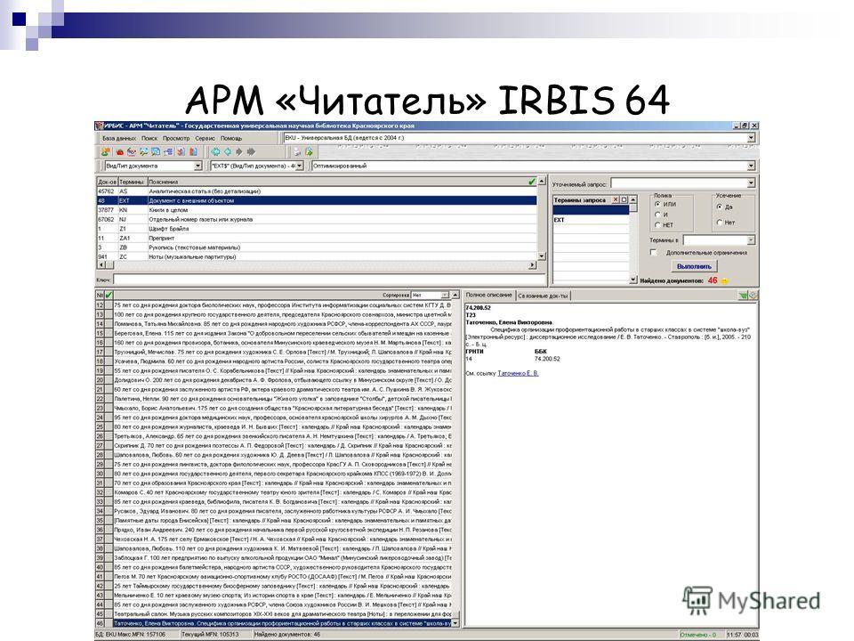 АРМ «Читатель» IRBIS 64