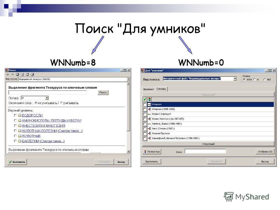 Поиск Для умников WNNumb=8WNNumb=0
