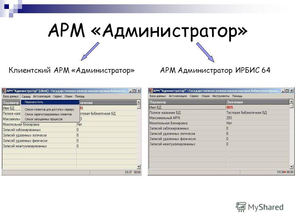 АРМ «Администратор» Клиентский АРМ «Администратор»АРМ Администратор ИРБИС 64
