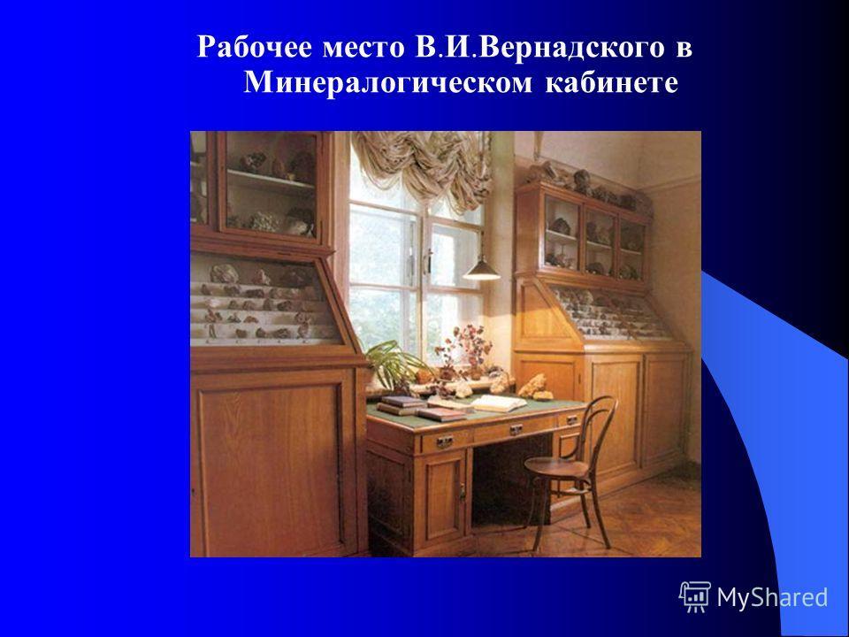 Рабочее место В.И.Вернадского в Минералогическом кабинете