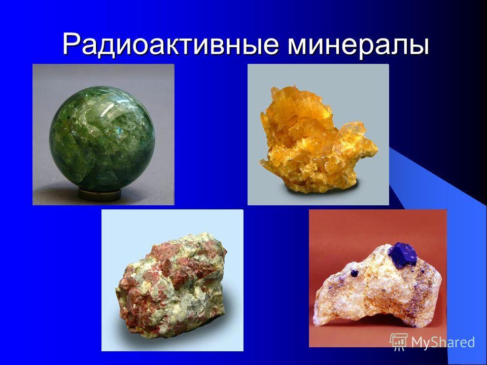 Радиоактивные минералы