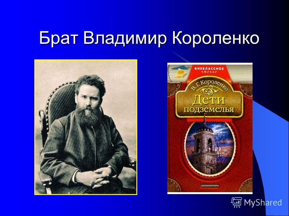 Брат Владимир Короленко