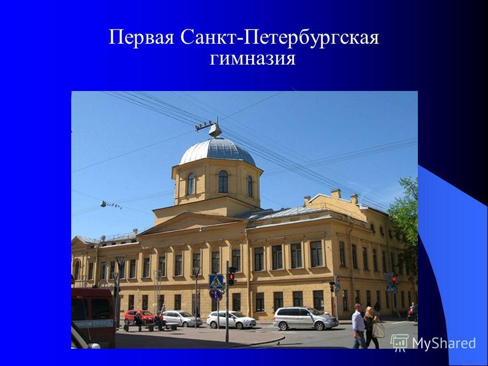 Первая Санкт-Петербургская гимназия