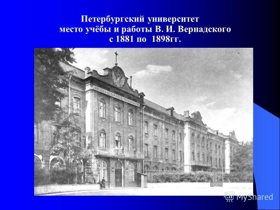 Петербургский университет место учёбы и работы В. И. Вернадского с 1881 по 1898гг.