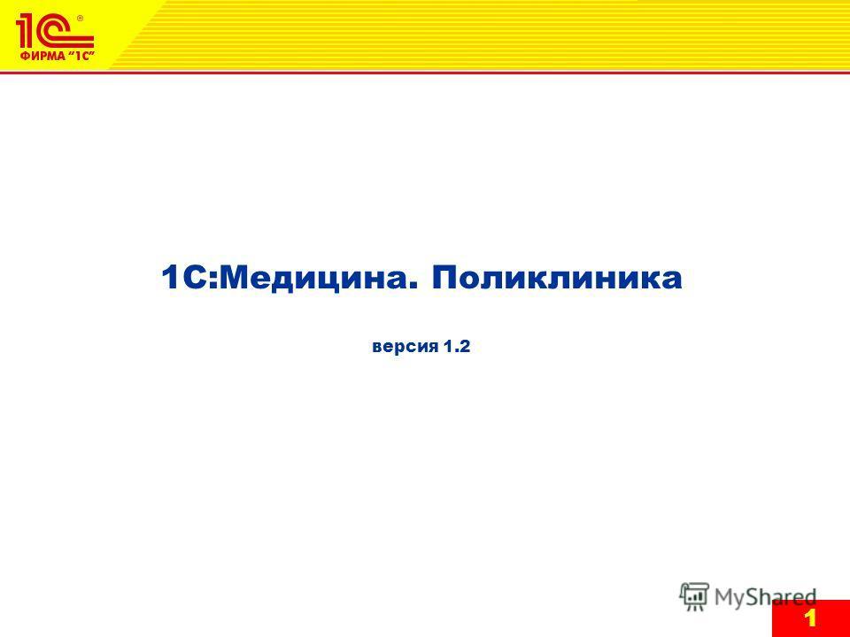 1 1С:Медицина. Поликлиника версия 1.2