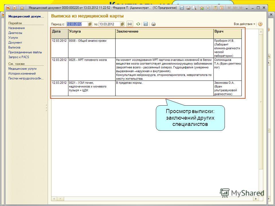 13 Контроль исполнения Медицинский документ Заполняется шаблон медицинского документа (ШМД) Для заполнения могут использоваться готовые фразы Диагноз по МКБ-10 Назначения на необходимые услуги Просмотр выписки: заключений других специалистов