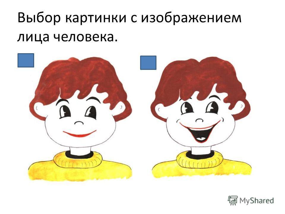 Выбор картинки с изображением лица человека.